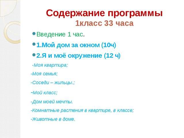 Содержание программы 1класс 33 часа Введение 1 час. 1.Мой дом за окном (10ч)...