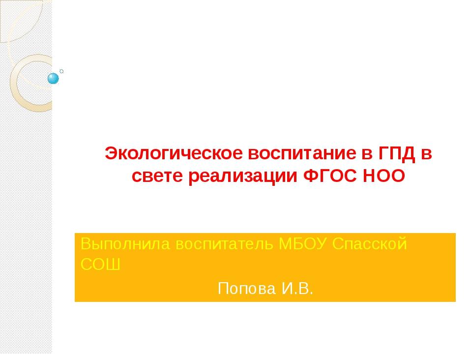 Экологическое воспитание в ГПД в свете реализации ФГОС НОО Выполнила воспита...