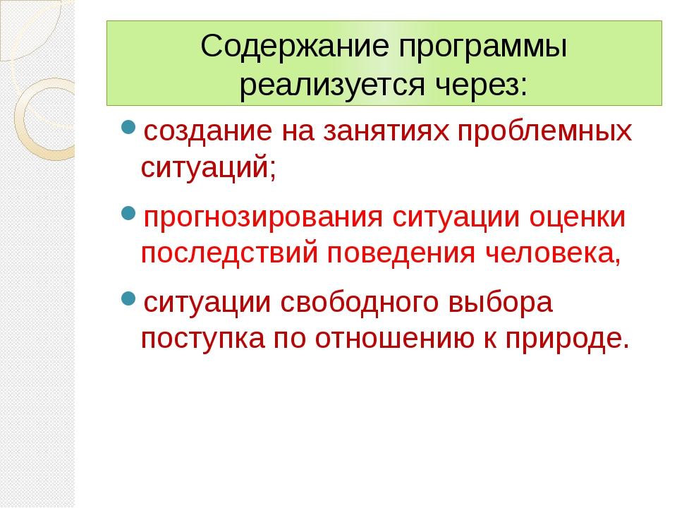 Содержание программы реализуется через: создание на занятиях проблемных ситуа...