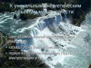 К уникальным энергетическим объектам можно отнести: один из самых мощный вод
