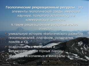 Геологические рекреационные ресурсы - это элементы геологической среды, имеющ
