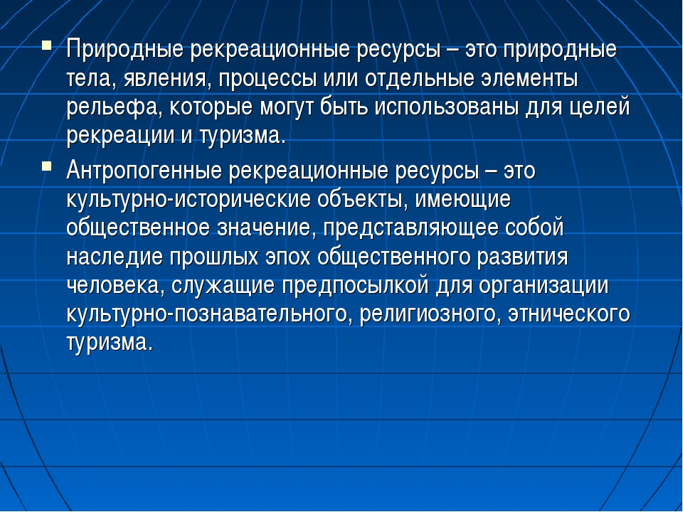Рекреационные ресурсы челябинской области реферат