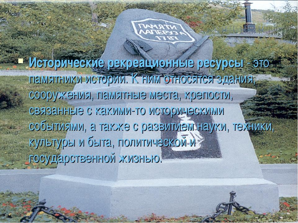 Исторические рекреационные ресурсы - это памятники истории. К ним относятся з...
