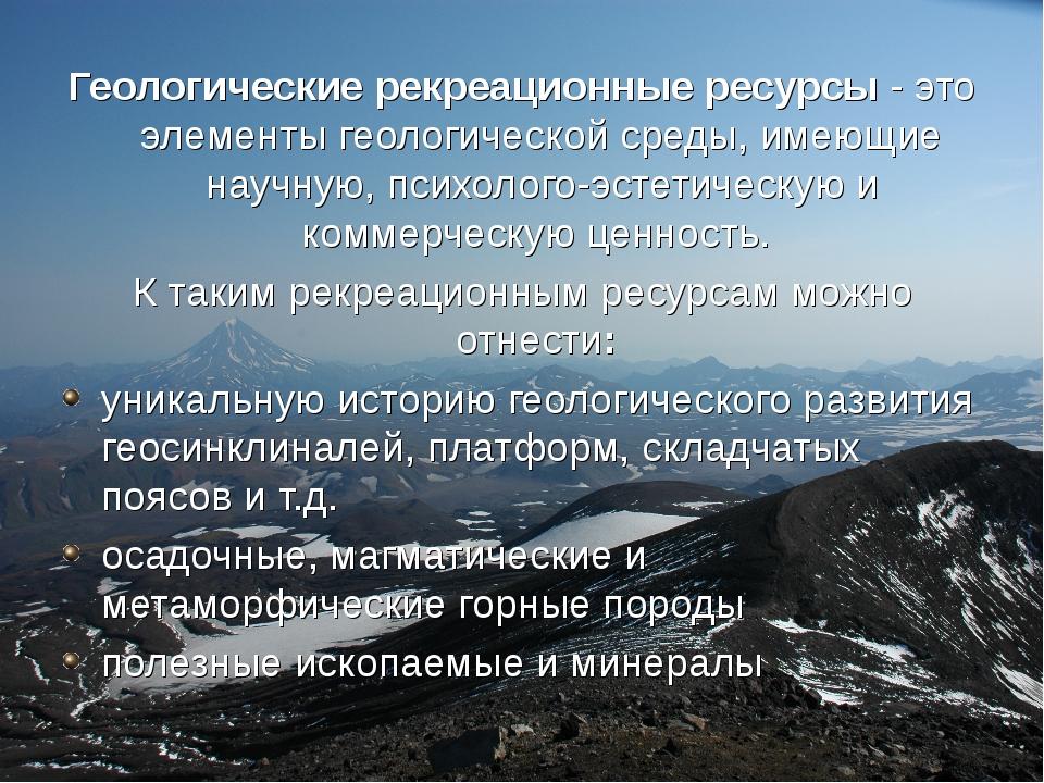 Геологические рекреационные ресурсы - это элементы геологической среды, имеющ...