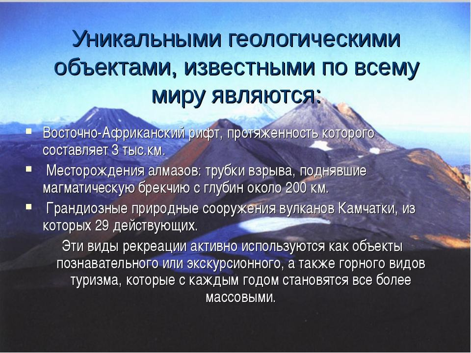 Уникальными геологическими объектами, известными по всему миру являются: Вост...