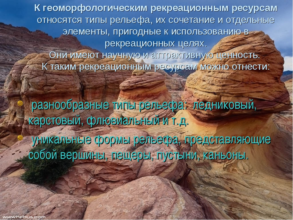 К геоморфологическим рекреационным ресурсам относятся типы рельефа, их сочет...