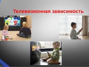 Телевизионная зависимость