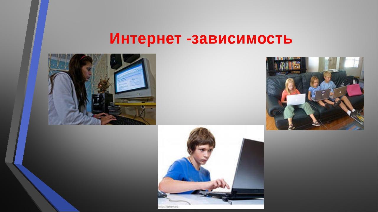Интернет -зависимость