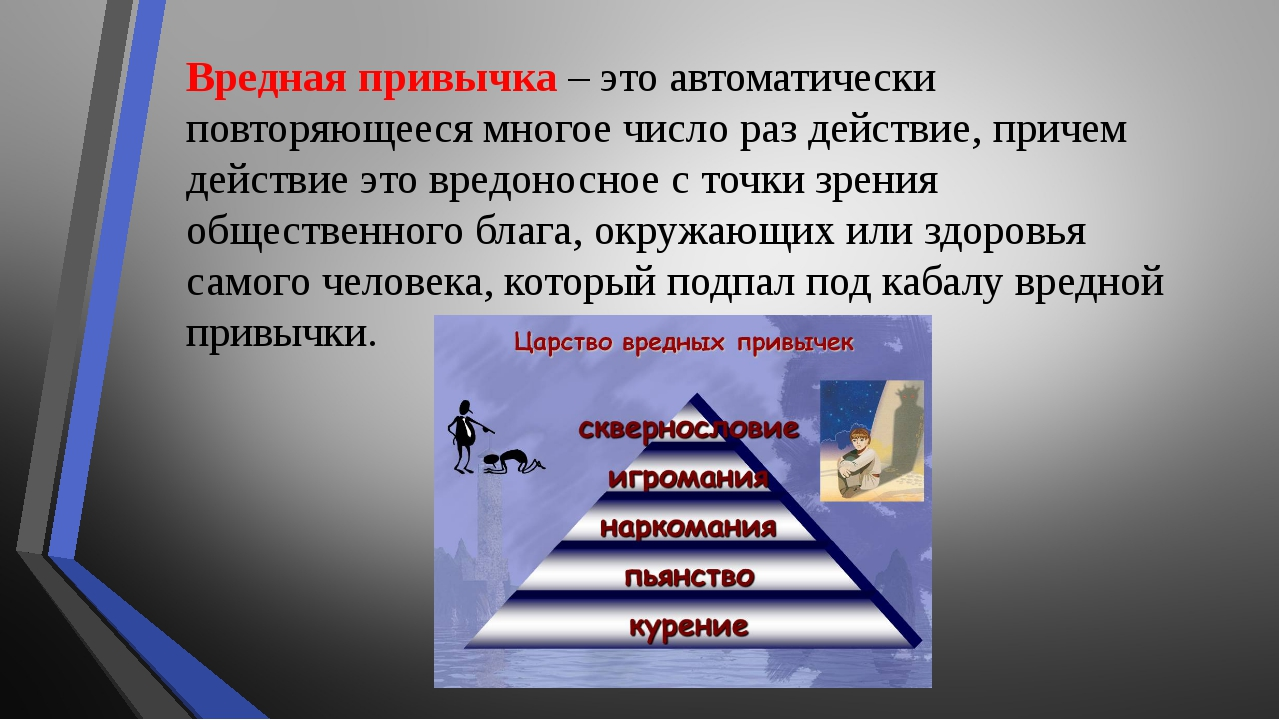 Вредная привычка – это автоматически повторяющееся многое число раз действие,...