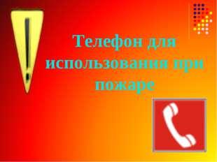Телефон для использования при пожаре