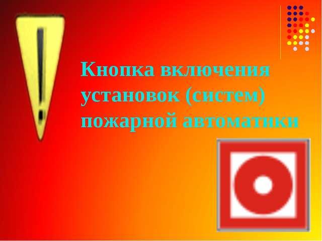 Кнопка включения установок (систем) пожарной автоматики