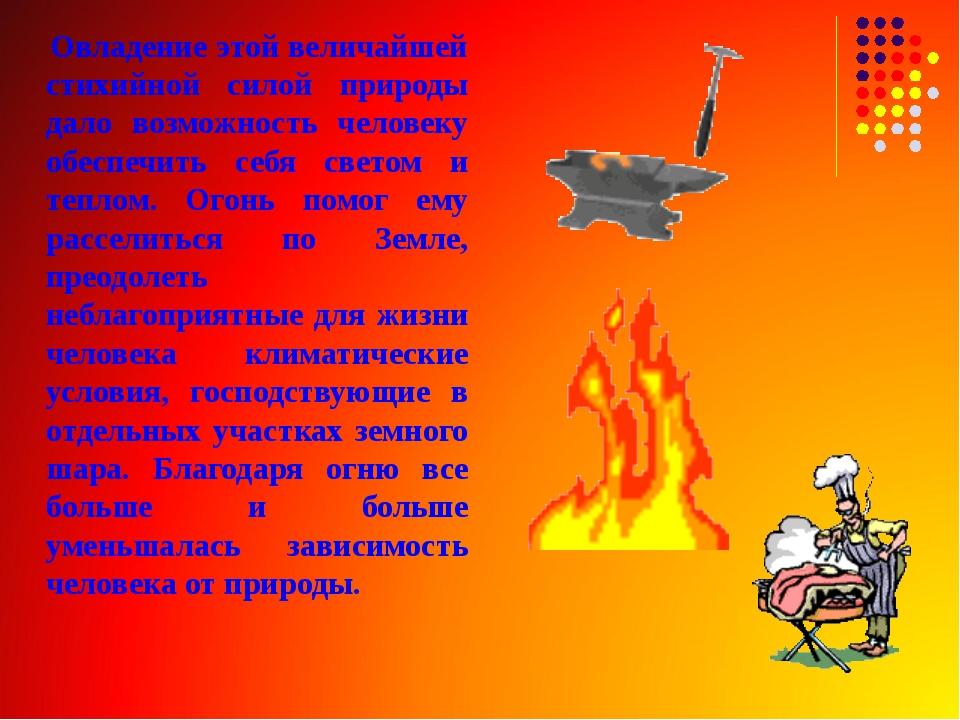 Овладение этой величайшей стихийной силой природы дало возможность человеку...
