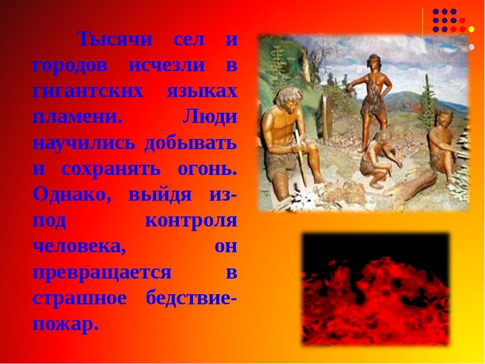 Тысячи сел и городов исчезли в гигантских языках пламени. Люди научились доб...