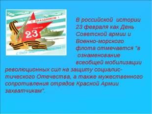 В российской истории 23 февраля как День Советской армии и Военно-морского ф