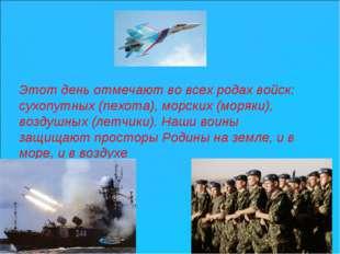 Этот день отмечают во всех родах войск: сухопутных (пехота), морских (моряки)