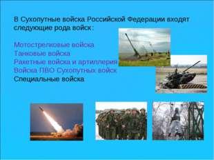 В Сухопутные войска Российской Федерации входят следующие рода войск : Мотост