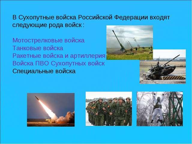 В Сухопутные войска Российской Федерации входят следующие рода войск : Мотост...