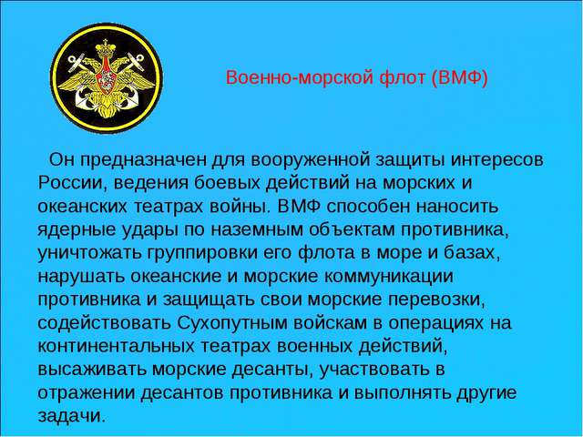 Военно-морской флот(ВМФ) Он предназначен для вооруженной защиты интересов Р...