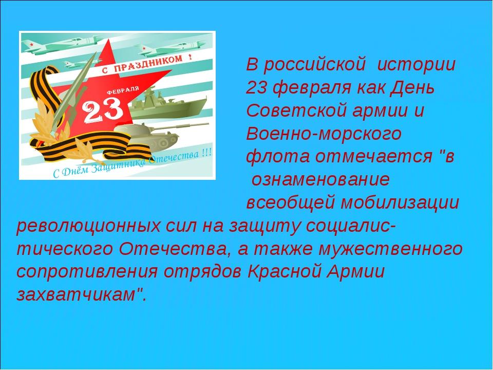 В российской истории 23 февраля как День Советской армии и Военно-морского ф...