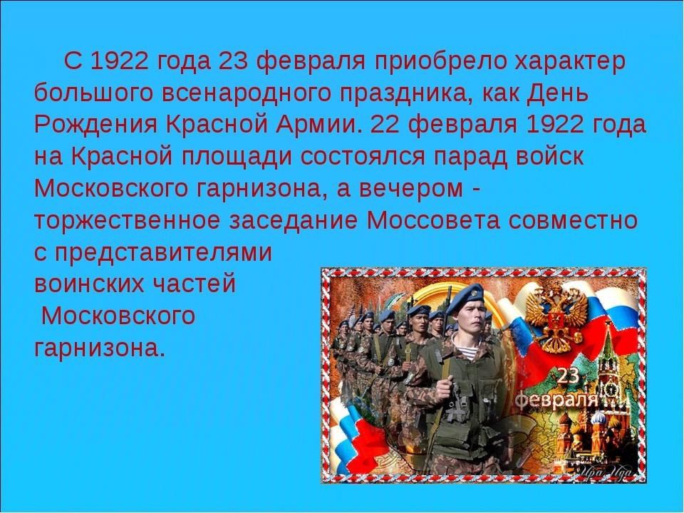 С 1922 года 23 февраля приобрело характер большого всенародного праздника, к...