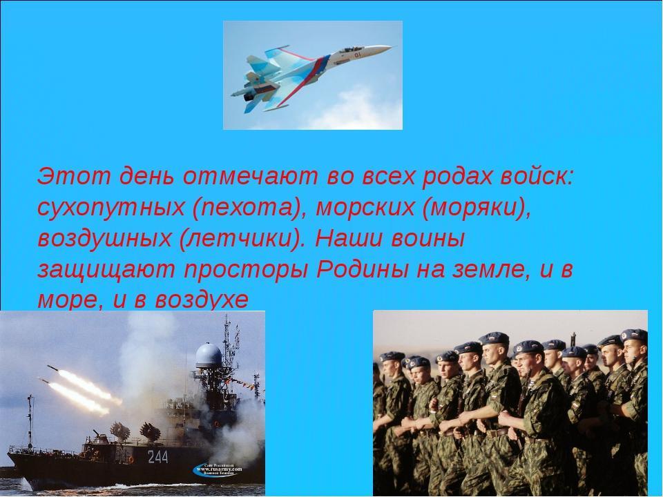 Этот день отмечают во всех родах войск: сухопутных (пехота), морских (моряки)...