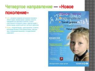 Четвертое направление — «Новое поколение» Цель: овладение средними школьникам