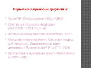 Нормативно-правовые документы: Закон РФ «Об образовании»1992г. №3266-1 Консти
