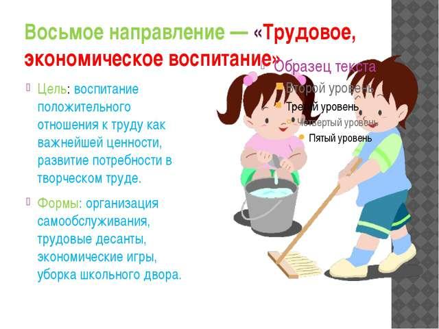 Восьмое направление — «Трудовое, экономическое воспитание» Цель: воспитание п...