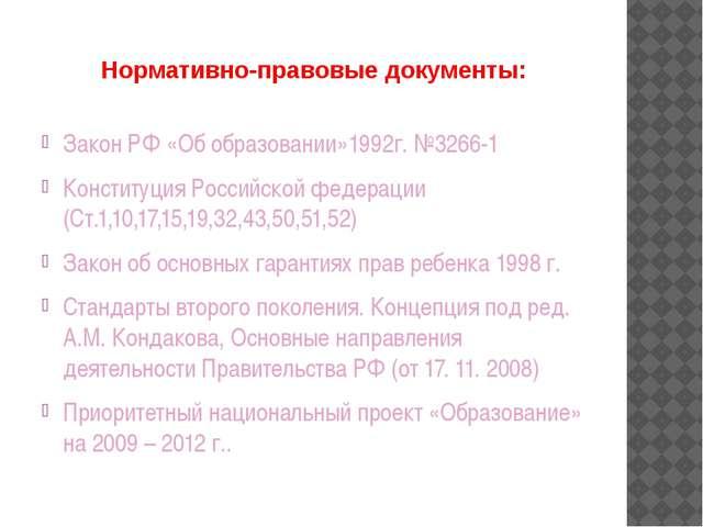 Нормативно-правовые документы: Закон РФ «Об образовании»1992г. №3266-1 Консти...