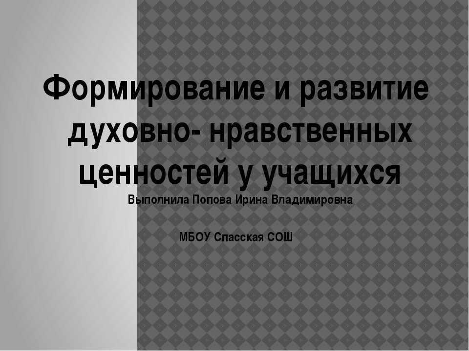 Формирование и развитие духовно- нравственных ценностей у учащихся Выполнила...
