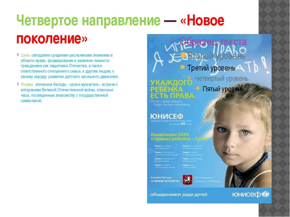 Четвертое направление — «Новое поколение» Цель: овладение средними школьникам...
