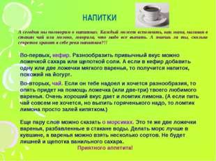 НАПИТКИ Во-первых, кефир. Разнообразить привычный вкус можно ложечкой сахара