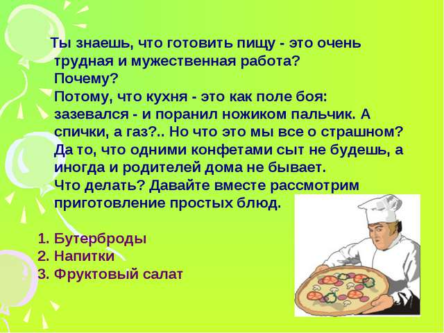 Ты знаешь, что готовить пищу - это очень трудная и мужественная работа? Поче...