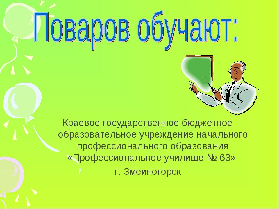 Краевое государственное бюджетное образовательное учреждение начального про...