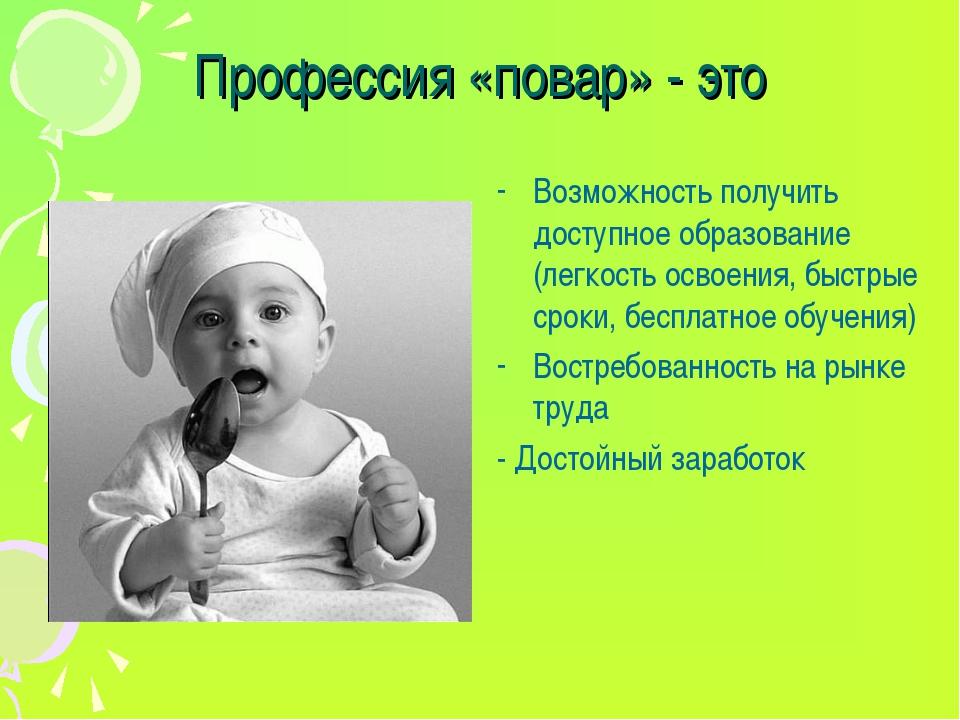 Профессия «повар» - это Возможность получить доступное образование (легкость...