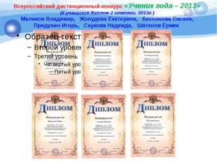 Всероссийский дистанционный конкурс «Ученик года – 2013» (6 учащихся диплом 2