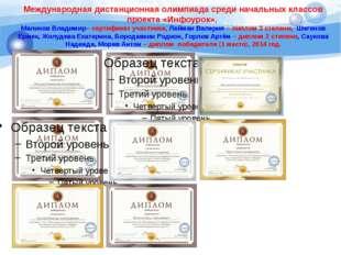 Международная дистанционная олимпиада среди начальных классов проекта «Инфоур