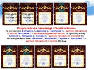 Всероссийская олимпиада «Рыжий котёнок» по математике Долгушина А., Шегенов Е