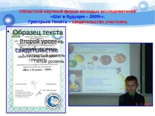 Областной научный форум молодых исследователей «Шаг в будущее – 2009г». Григ