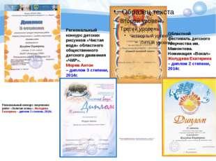 Региональный конкурс творческих работ «Золотая осень». Жолудева Екатерина –