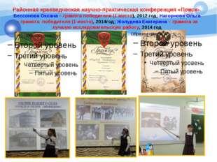 Районная краеведческая научно-практическая конференция «Поиск». Бессонова Окс