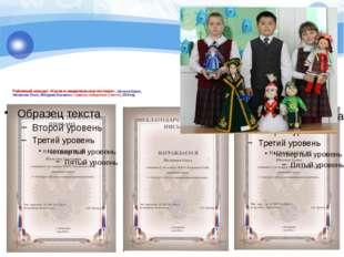 Районный конкурс «Кукла в национальном костюме». Шегенов Ермек, Нагорнова Оль
