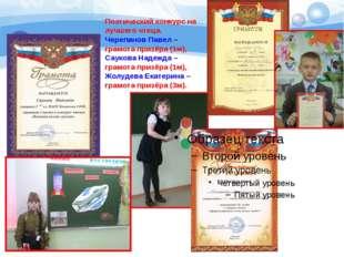 Поэтический конкурс на лучшего чтеца. Черепанов Павел – грамота призёра (1м),