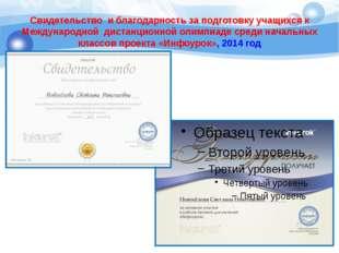 Свидетельство и благодарность за подготовку учащихся к Международной дистанци