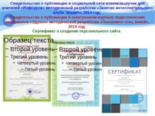 Свидетельство о публикации в социальной сети взаимовыручки для учителей «Инфо