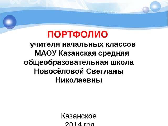 ПОРТФОЛИО учителя начальных классов МАОУ Казанская средняя общеобразовательна...