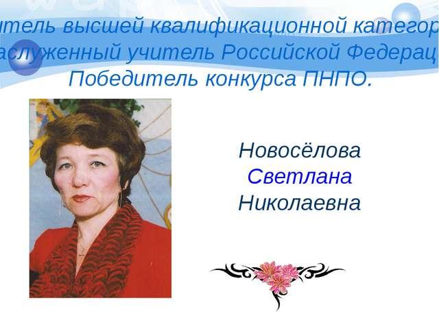 Новосёлова Светлана Николаевна Учитель высшей квалификационной категории. Зас...