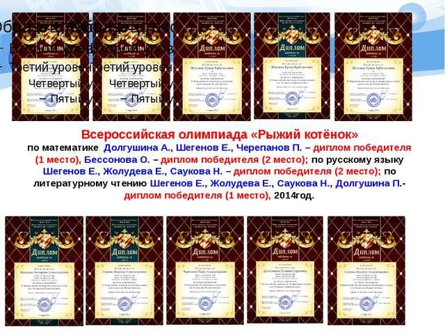 Всероссийская олимпиада «Рыжий котёнок» по математике Долгушина А., Шегенов Е...