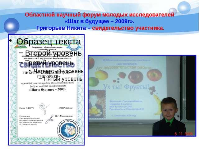Областной научный форум молодых исследователей «Шаг в будущее – 2009г». Григ...