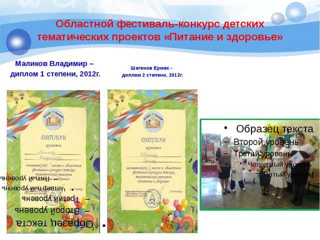 Областной фестиваль-конкурс детских тематических проектов «Питание и здоровье...